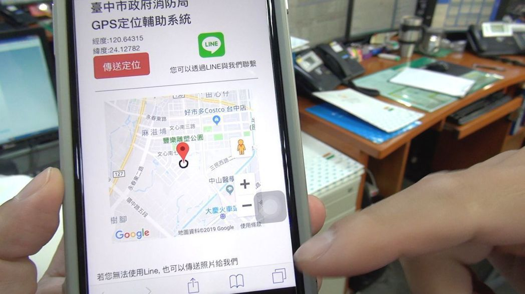 台中市消防局另設計有GPS定位輔助系統,迷路的山友只要打開消防局傳送的簡訊,就能...