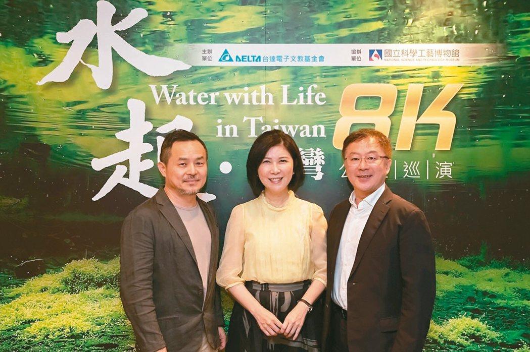由台達電籌備製作的全球首部8K環境紀錄片《水起.台灣》已於台灣多個城市、上海、東...