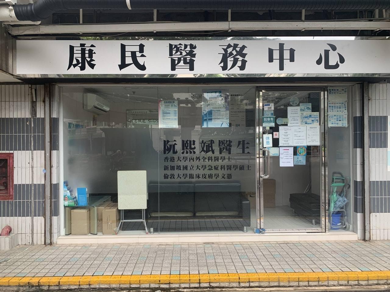 位於大窩口邨的康民醫務中心,未有列出樊潔玲的名字。 記者李慧妍/攝影