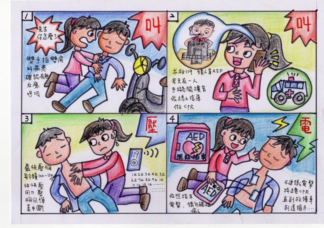 劉薰璟急救漫畫宣導獲獎。記者卜敏正/翻攝