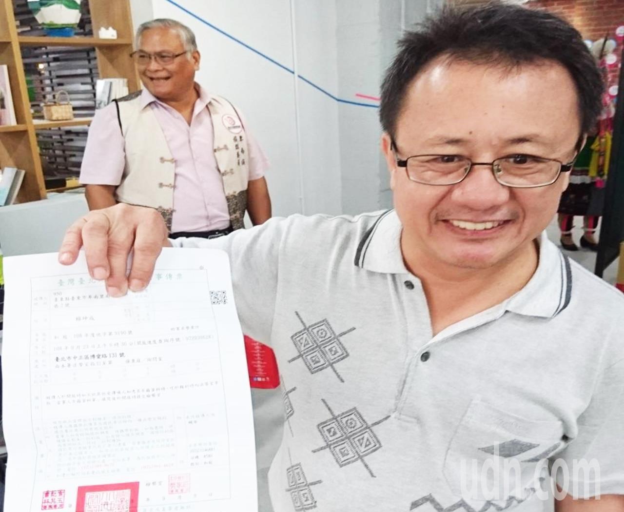台東前立委賴坤成今天上午開心展示,他剛收到的台北地檢署「妨害名譽」案件被告開庭傳...