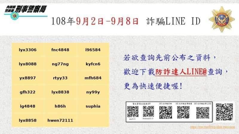 刑事局公布涉嫌詐騙的LINE帳號。圖/記者廖炳棋翻攝