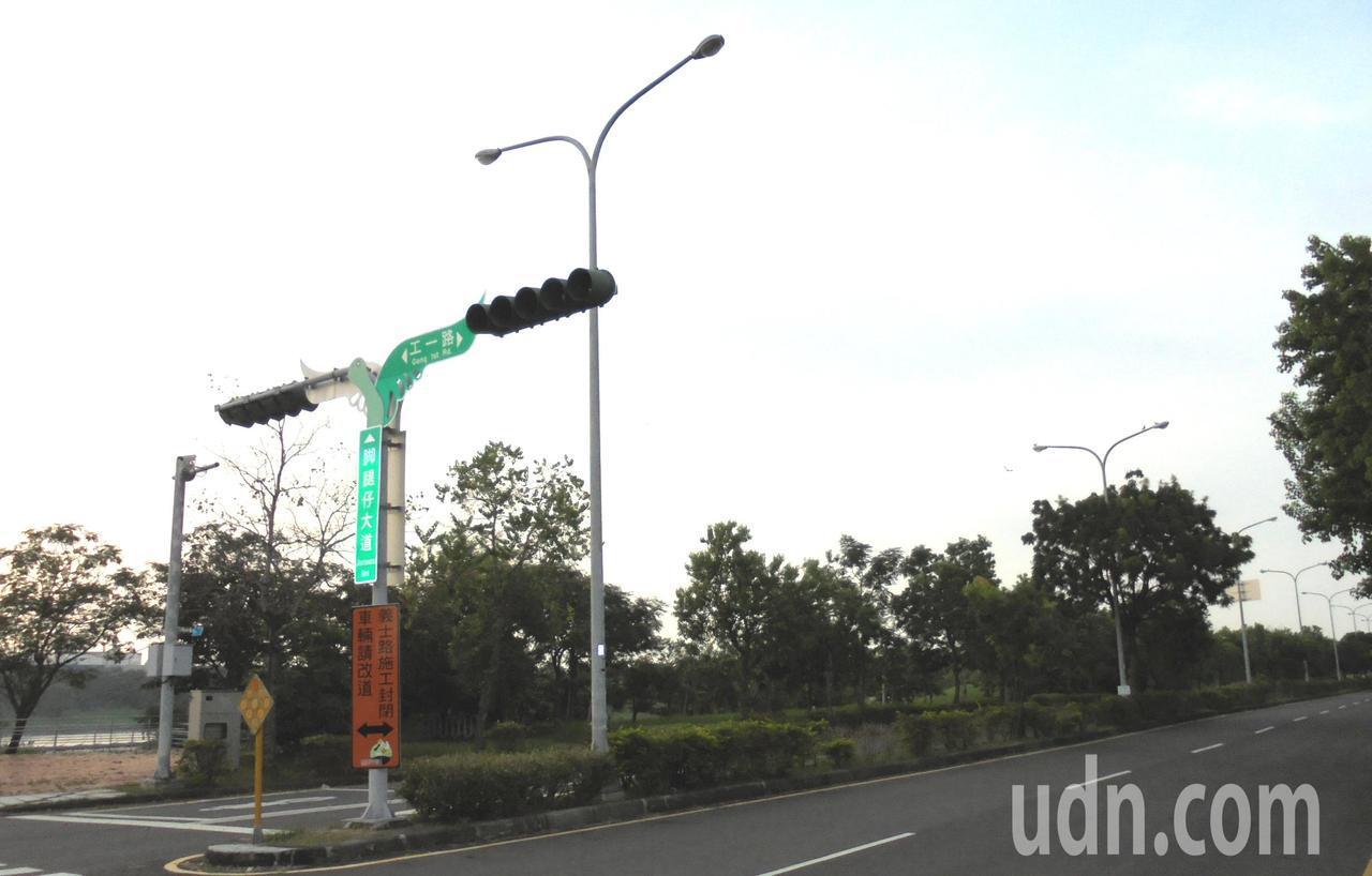 台南柳營科技工業區內的「腳腿仔大道」,命名強調「在地化」,尊重地方聲音。記者謝進...