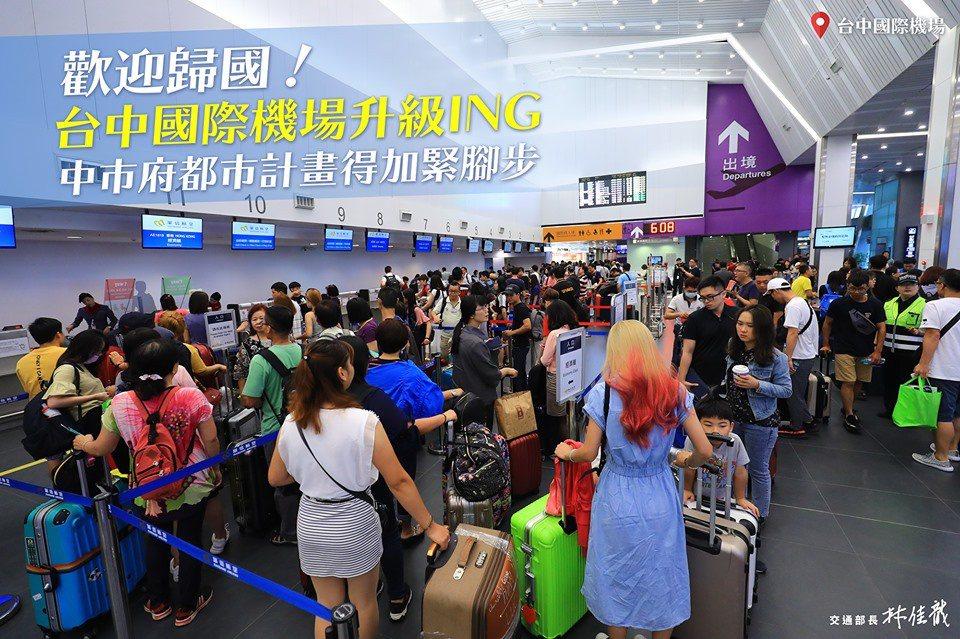 交通部長林佳龍今天在臉書發文,認為台中市府停止台中機場外的都市計畫很可惜。圖/取...