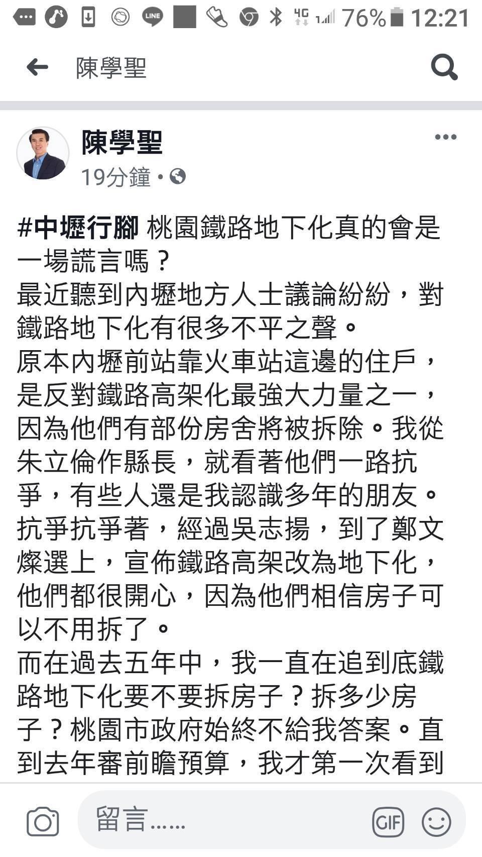 陳學聖在臉書指出鐵路高架要拆的建築比地下化少,遭市府反駁。圖/取自陳學聖臉書