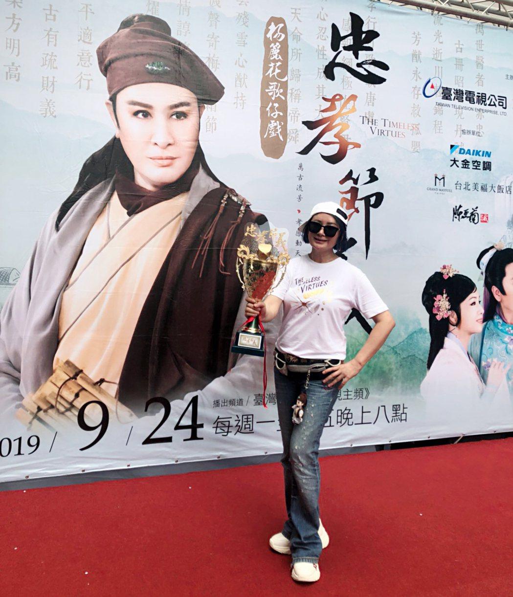 陳亞蘭收下粉絲送上的忠孝節義冠軍獎盃。圖/麗生百合提供