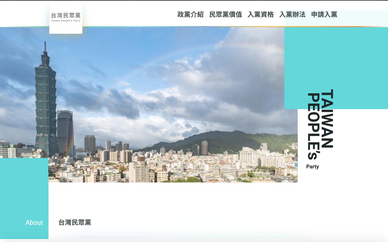 台灣民眾黨官方網站也在今晚正式上線,不僅開放線上入黨,還開放申請為「黨友」。圖/...