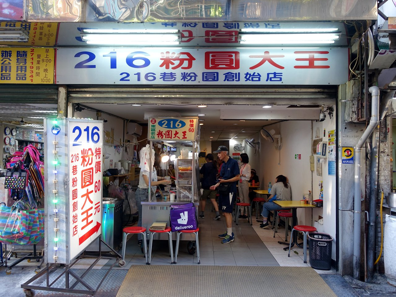 216粉圓大王。記者張芳瑜/攝影