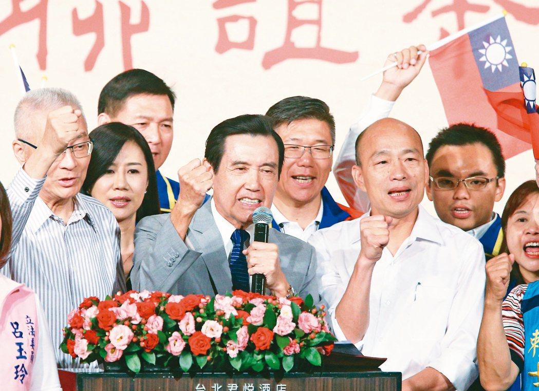 國民黨主席吳敦義(前排左起)、前總統馬英九、總統參選人韓國瑜同台,齊聲高喊當選。...