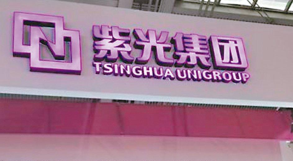 紫光集團目前是中國大陸政策全力支持投入DRAM自主生產的指標企業。 本報系資料庫