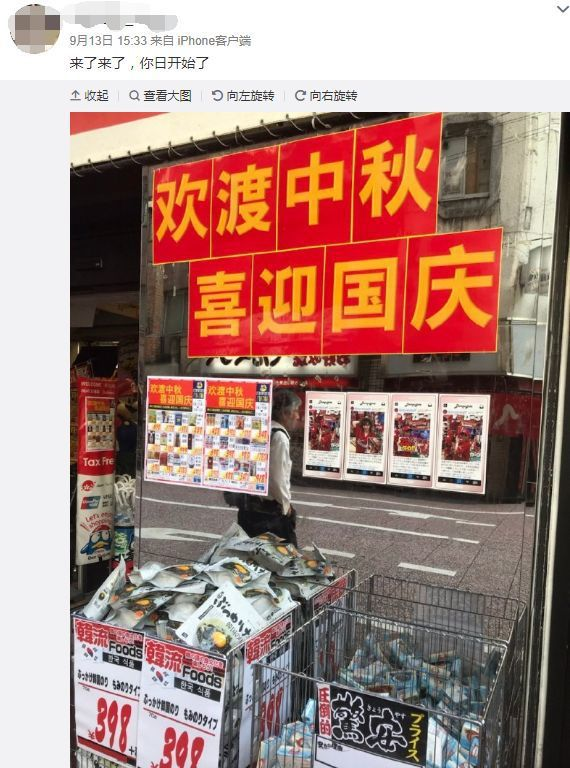 為吸引中國遊客,日本商家各出奇招,甚至在商店外掛上歡迎橫幅,跟著中國「歡度中秋」...
