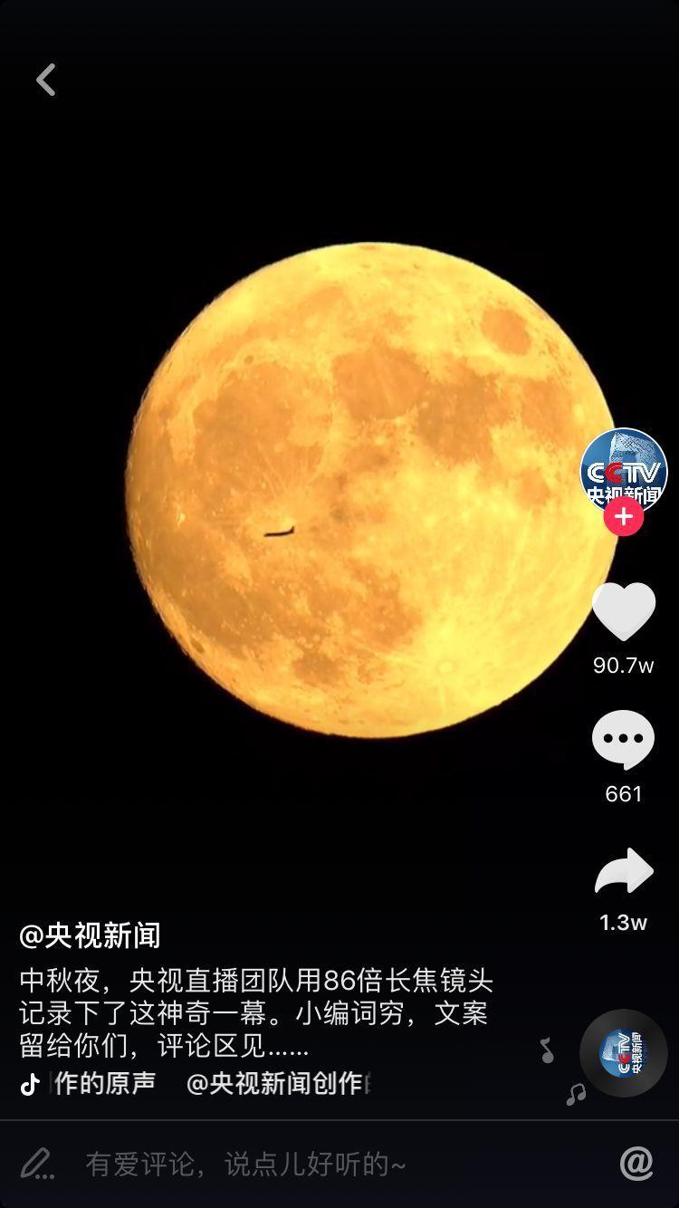 央視直播團隊中秋夜用86倍長焦鏡頭,記錄下飛機從月亮前穿過的神奇一幕。 (取材自...