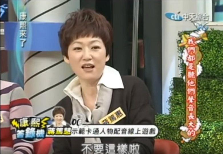 蔣篤慧7年前曾上「康熙來了」。圖/擷自YouTube