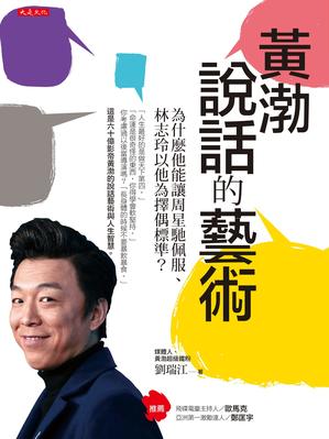書名:《黃渤說話的藝術:為什麼他能讓周星馳佩服、林志玲以他為擇偶標準?》作者...