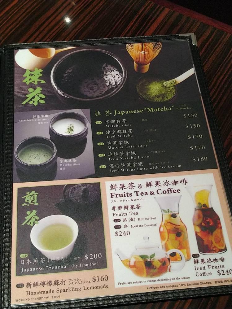 星乃珈琲店台灣售價。記者黃仕揚/攝影