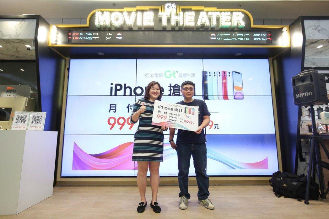 亞太電信iPhone 11預購第一名葉先生與行銷副總鄧美慧合照。 圖/亞太電信提...