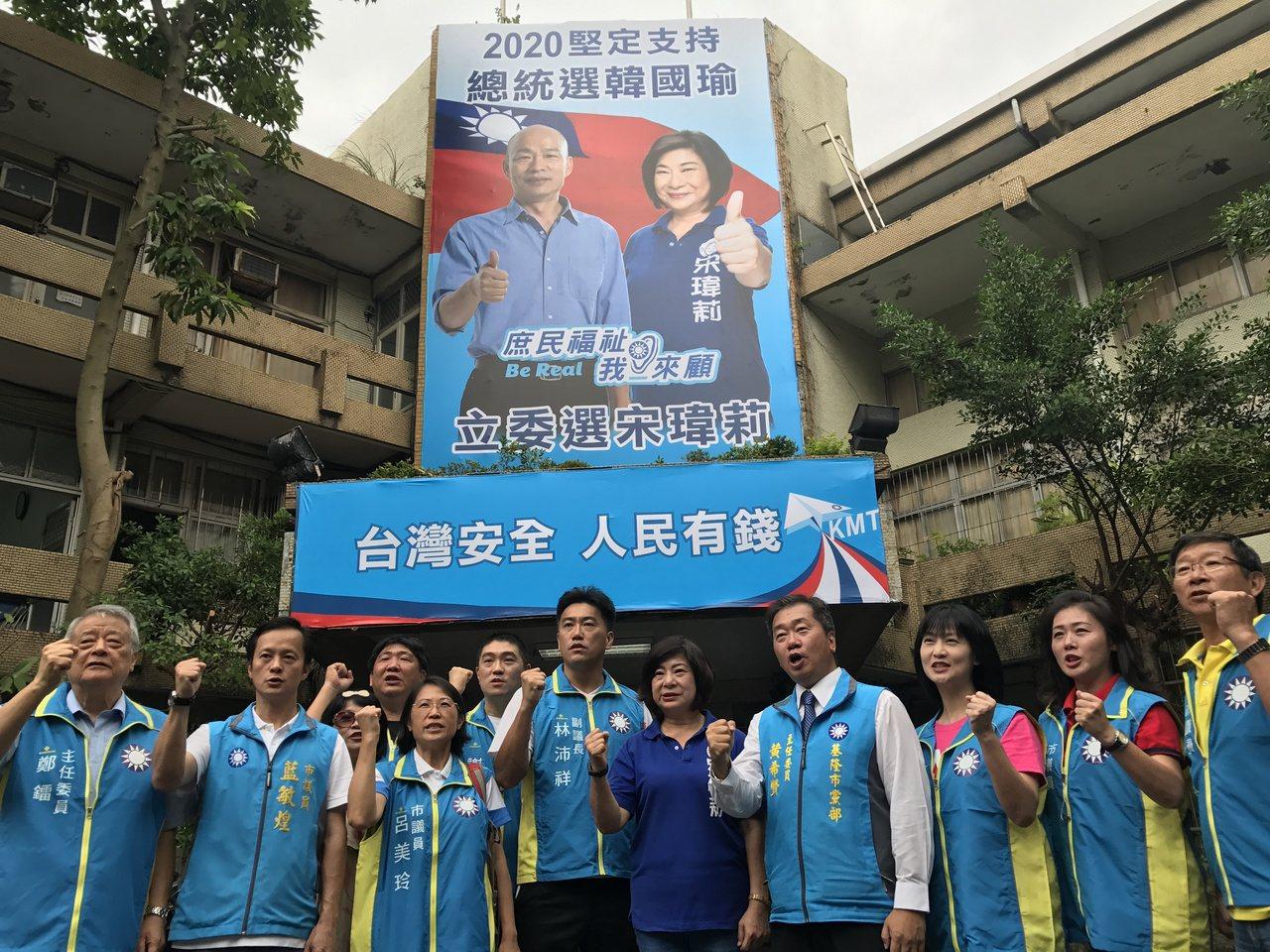 國民黨基隆立委提名人宋瑋莉和韓國瑜聯合看板,今天亮相,多位國民黨市議員現身相挺。...
