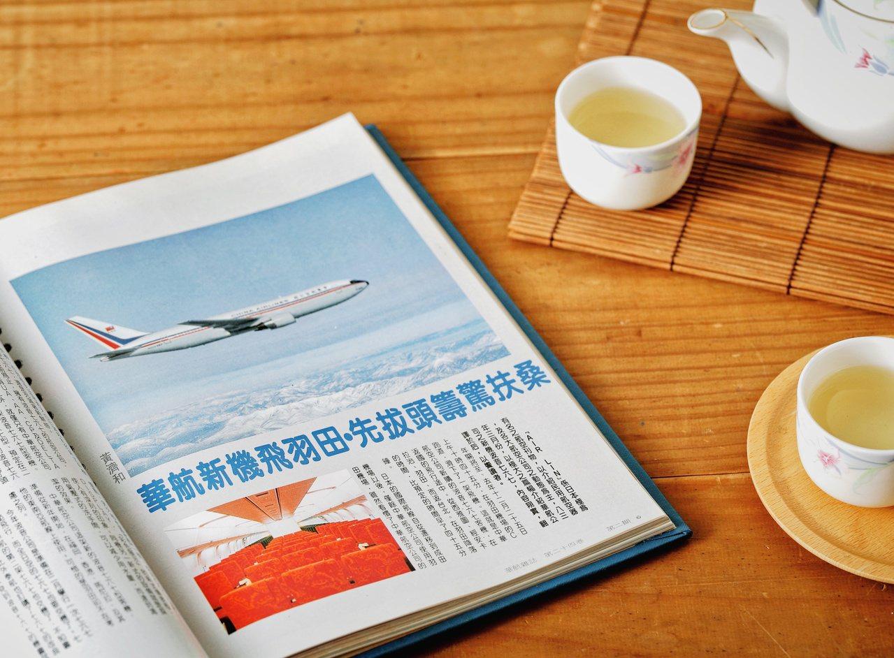 華航舉辦經典照片徵集活動。圖/中華航空公司提供