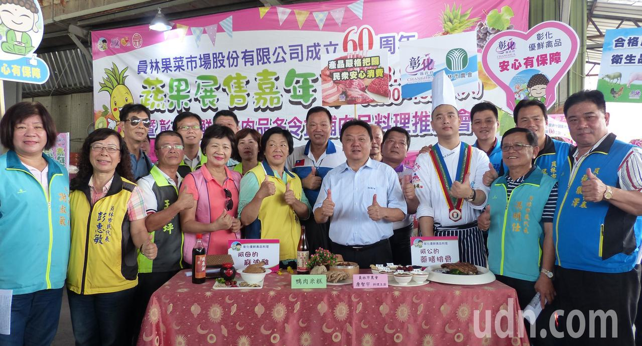 今年是員林果菜市場成立60周年,將舉辦蔬果展售嘉年華,邀請民眾一起來「逗鬧熱」。...