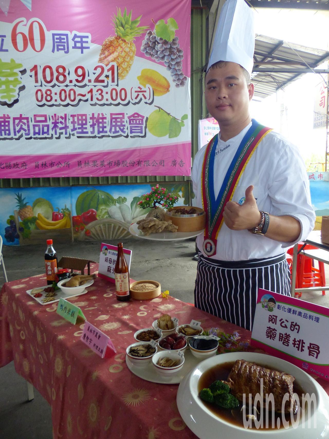 大廚推出香噴噴的麻油料理,員林果菜市場展售嘉年華當天免費招待民眾品嘗。記者凌筠婷...