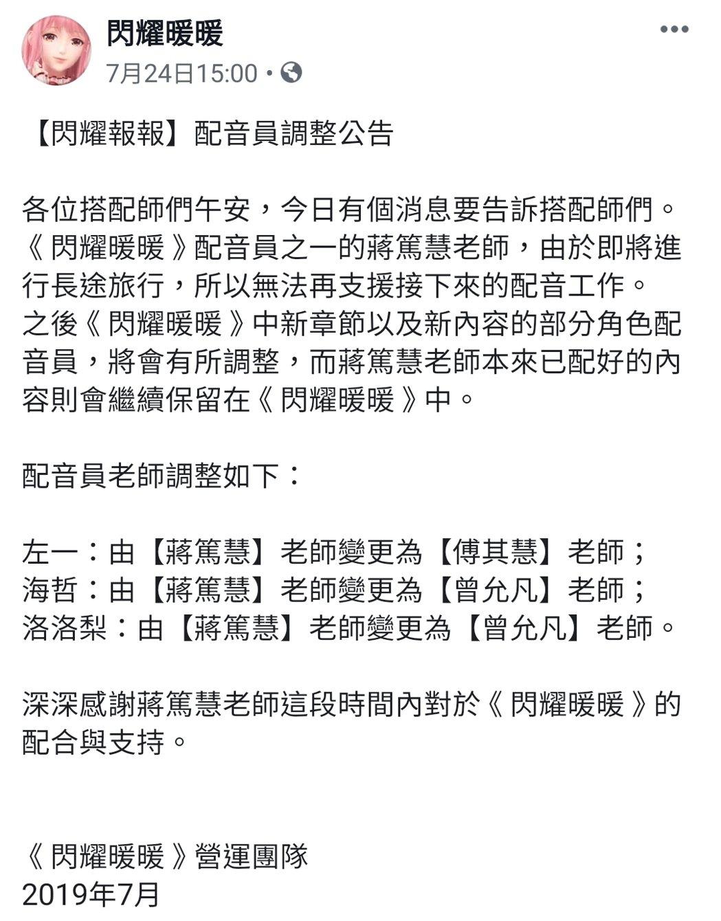 「閃耀暖暖」公告交代蔣篤慧將長途旅行。圖/摘自臉書