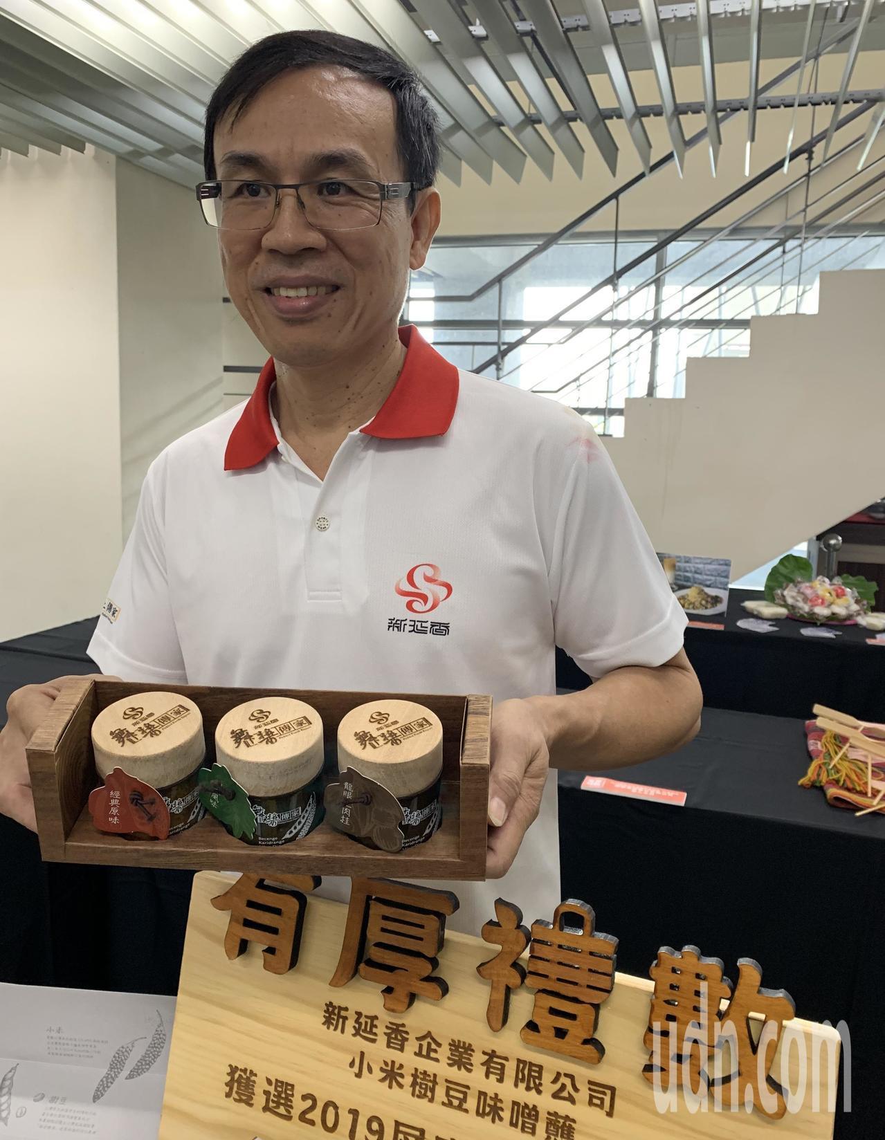 傳承三代的新延香公司,今年以小米樹豆開發出新的味噌蘸,果然脫穎而出。記者翁禎霞/...