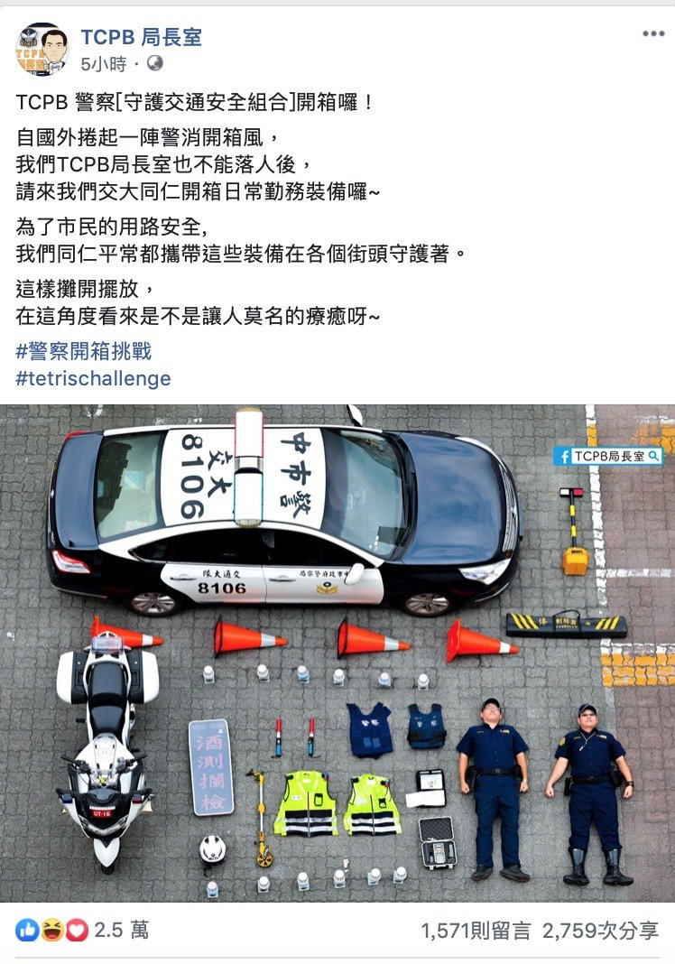 全世界各國警消瘋拍Tetris Challenge裝備開箱照,台中市警局不落人後...