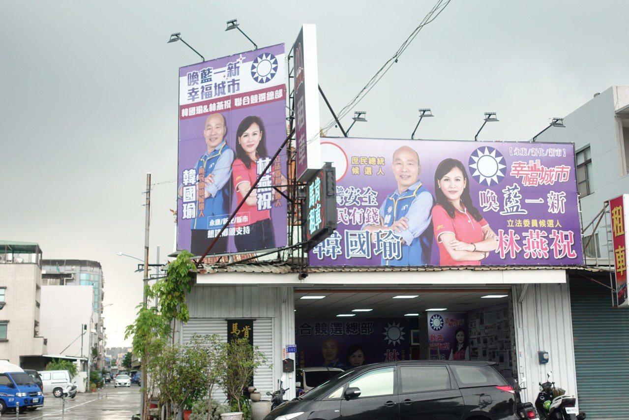 台南立委國民黨提名參選人林燕祝設競選總部,與韓國瑜同框。圖/林燕祝提供