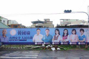 同框韓國瑜 台南立委參選人林燕祝成立聯合競選總部
