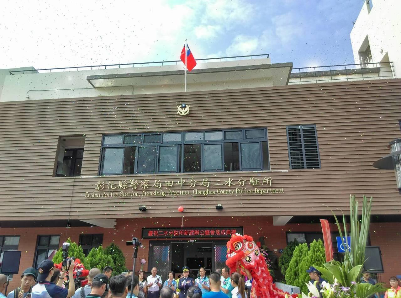 二水分駐所新辦公廳舍工程完工,今天舉行落成啟用典禮。圖/田中警分局提供