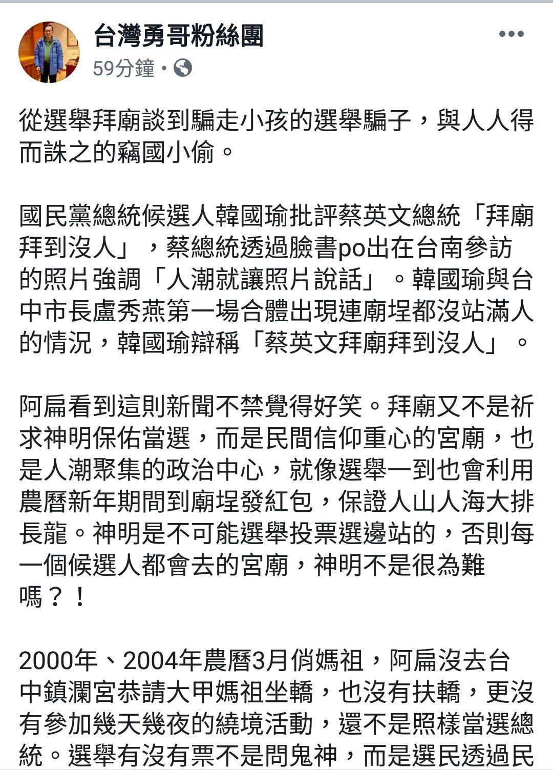 總統蔡英文日前把高雄市形容為帶大的孩子被人騙走,前總統陳水扁今發臉書批說,這是對...
