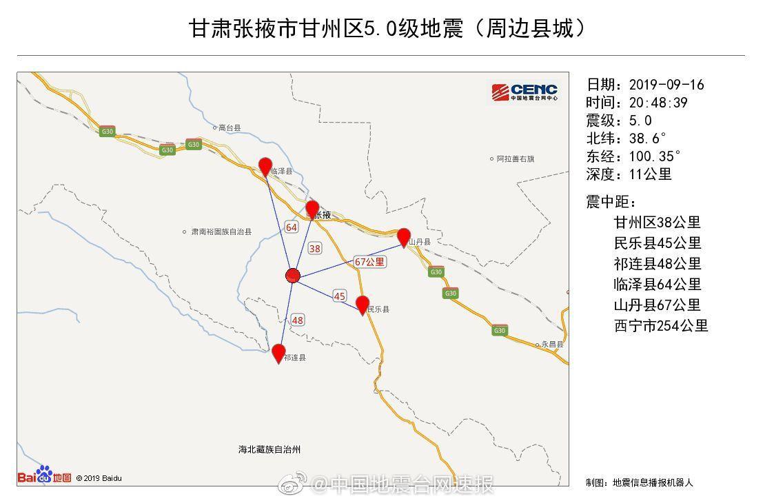 甘肅省張掖市發生5級地震。圖/取自中國地震台網速報微博