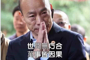 「韓國瑜總統後援會」被消失 臉書:違反社群守則