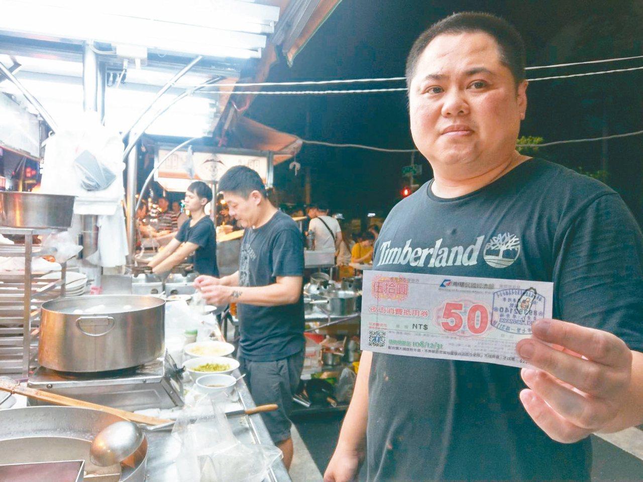 高雄市六合夜市攤商昨已收到夜市抵用券。 記者謝梅芬/攝影