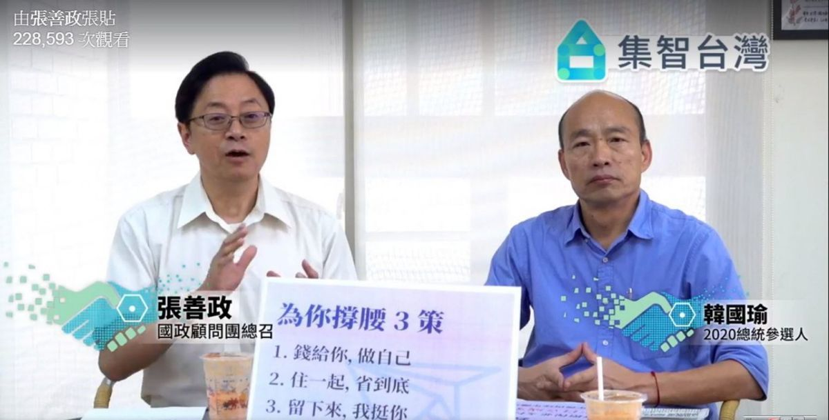 國民黨總統參選人韓國瑜與國政顧問團每星期四直播談政見。圖/翻攝韓國瑜臉書