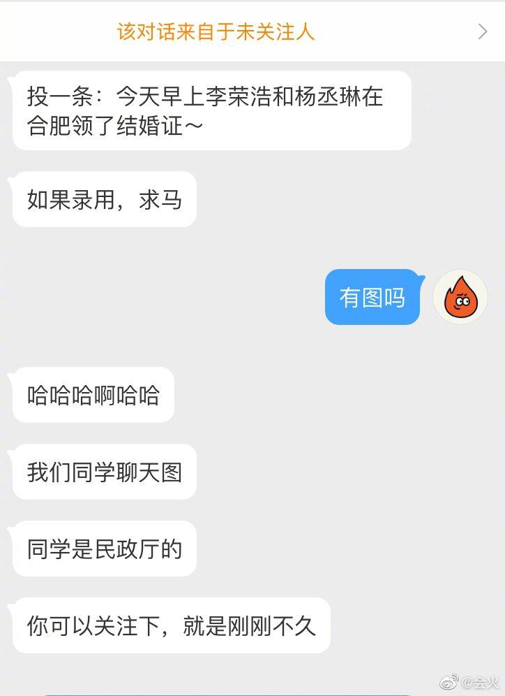 網友爆料楊丞琳與李榮浩被爆在安徽合肥領證結婚。 圖/擷自微博