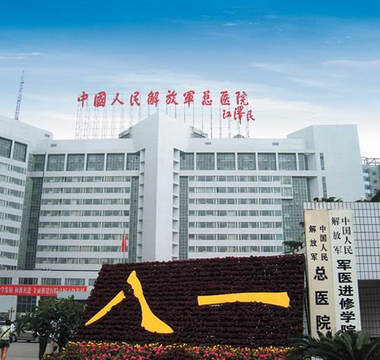微信上15日瘋傳一條來自北京中國人民解放軍總醫院(301醫院)的微信廣告,宣傳中...