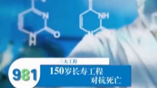 301醫院微信廣告洩露,中國領導人最新保健工程以延壽至150歲為目標。(視頻截圖...