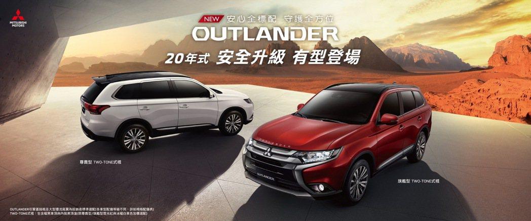 2020年式全新OUTLANDER雙色有型登場。 圖/中華三菱提供