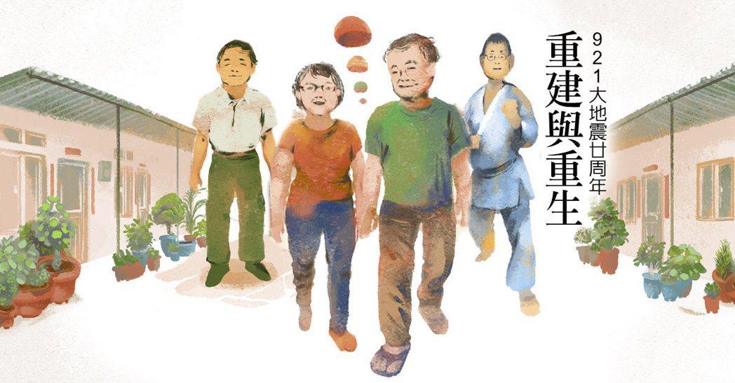 921廿周年/重建與重生 插畫/黃微庭