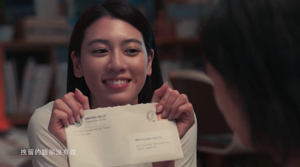 周杰倫〈說好不哭〉MV女主角三吉彩花。 圖/擷自Youtube