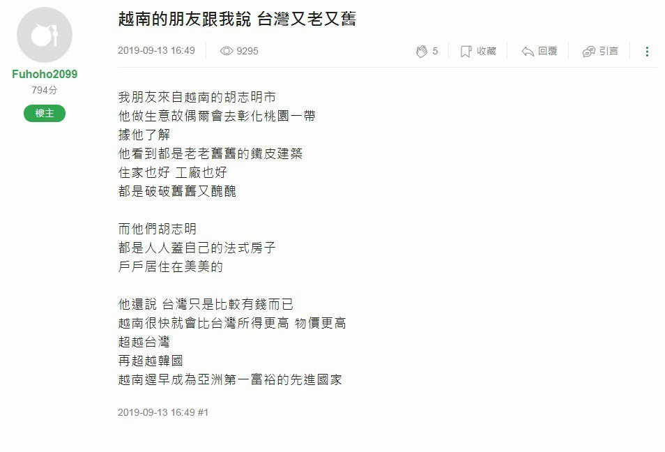 有網友po出和越南朋友之間的談話。 圖擷自MOBILE01
