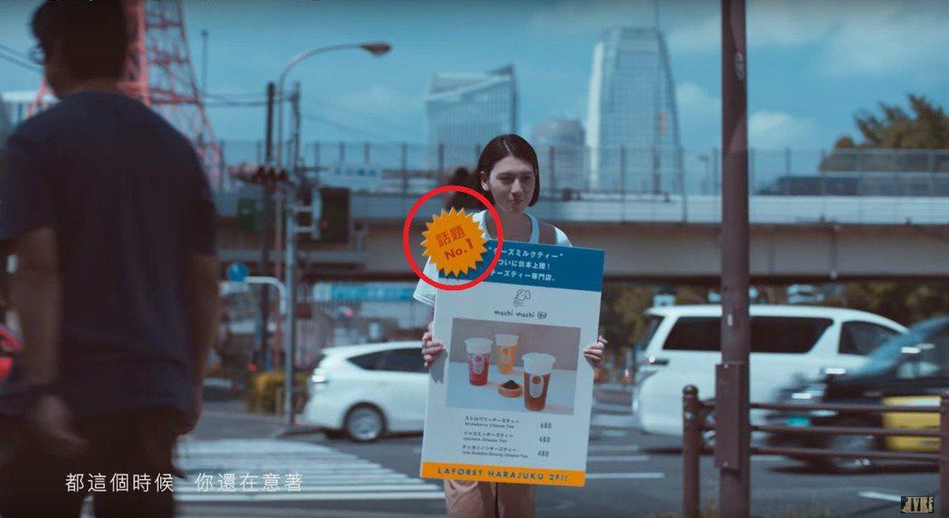 女主角那的宣傳版上有著「話題NO.1」。圖/擷自YouTube