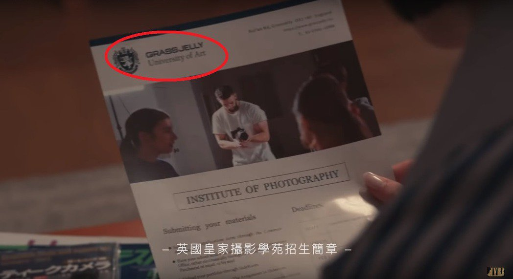 男主角錄取的學校名稱,正是常拍攝五月天MV的「仙草」影像。圖/擷自YouTube