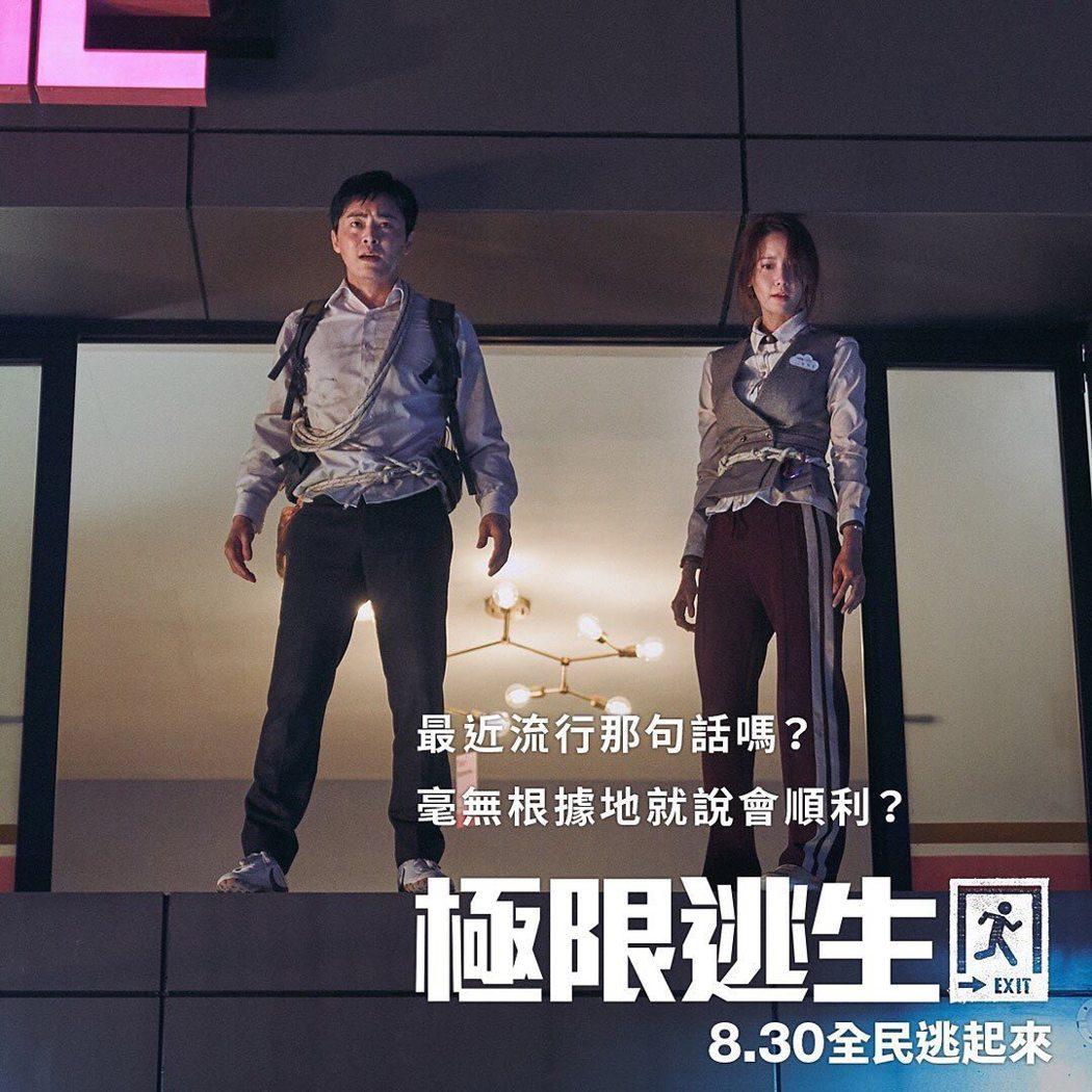 曹政奭和潤娥主演《極限逃生》。圖/擷自臉書