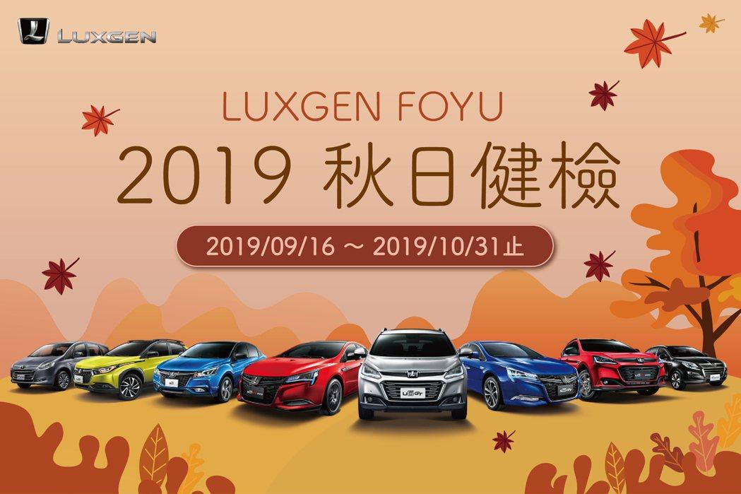 Luxgen「FOYU秋日健檢」全面啟動。 圖/Luxgen提供