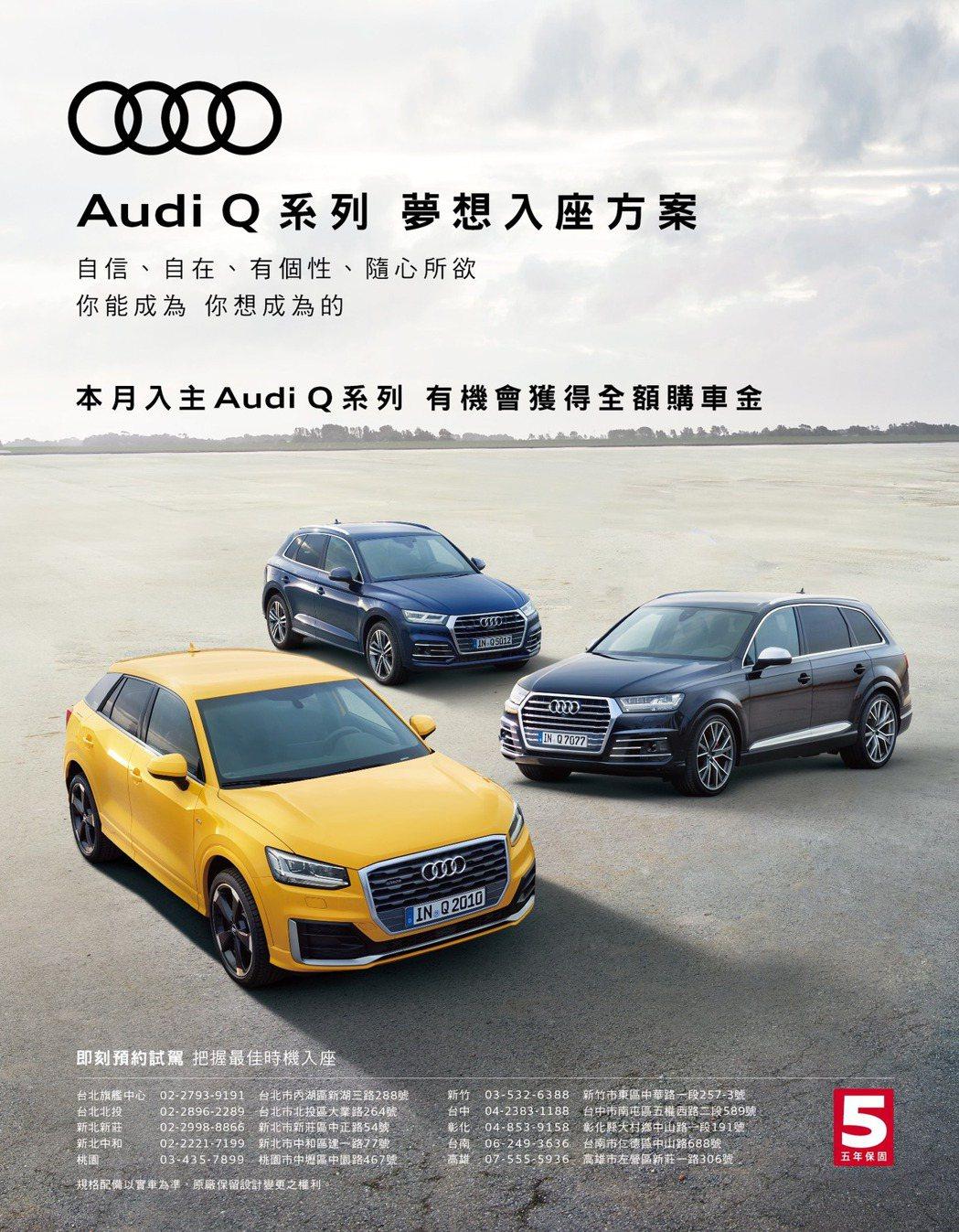 台灣奧迪推出Audi Q系列 夢想入座方案,凡於活動期間試乘任一款Audi Q系...