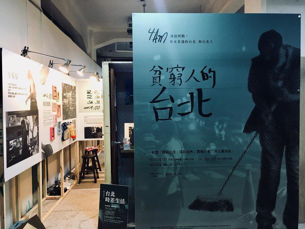 貧窮人的台北系列活動,透過展覽、團結之夜、電影放映、體驗活動、真人圖書館等形式,...