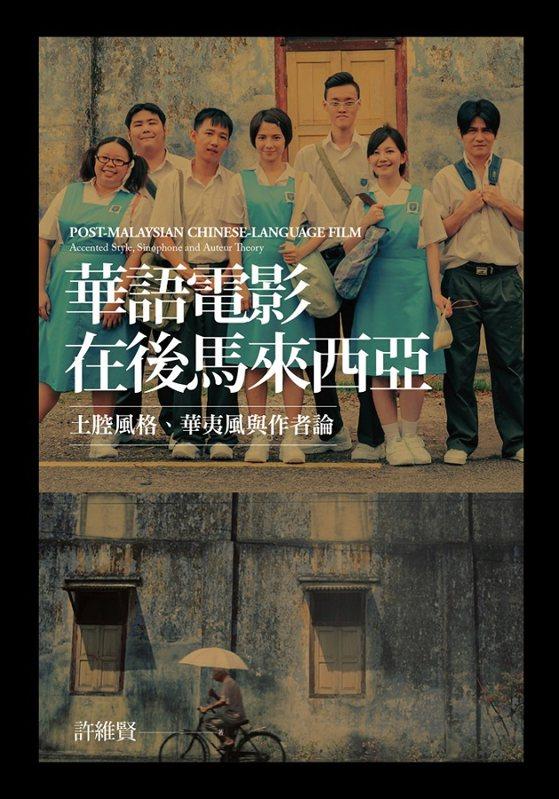 《華語電影在後馬來西亞:土腔風格、華夷風與作者論》書封