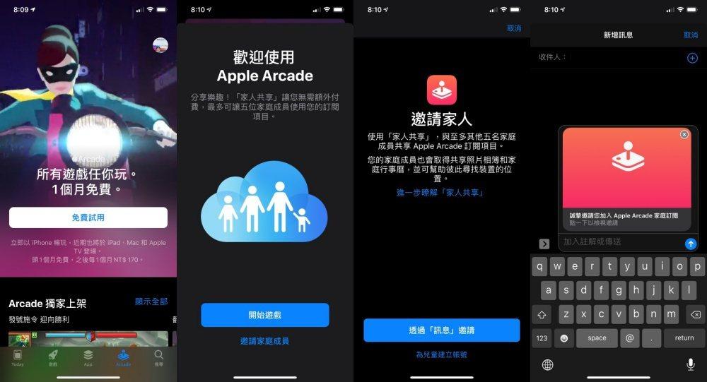 透過App Store的Apple Arcade分頁,即可預覽此項服務內容,並且...